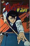 ブレイクショット 7 (少年マガジンコミックス)