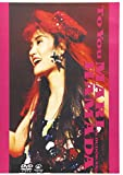TO YOU MARI HAMADA in BUDOKAN [DVD] 画像