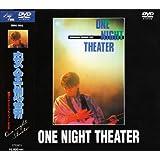ONE NIGHT THEATER~横浜スタジアムライヴ~ [DVD]