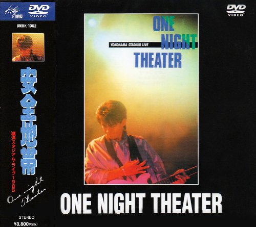 ONE NIGHT THEATER〜横浜スタジアムライヴ〜 [DVD]