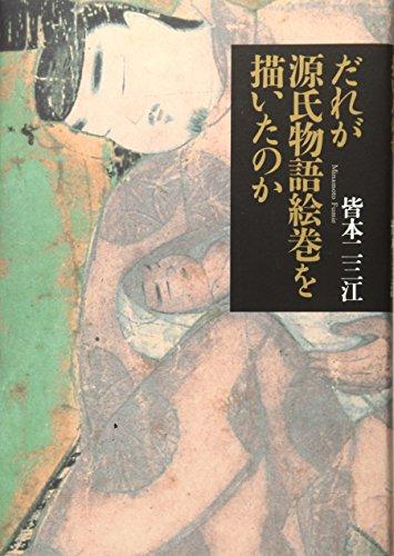 だれが源氏物語絵巻を描いたのかの詳細を見る