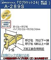 Sバー パイプ FOブラケット24 【 ロイヤル 】APゴールド A-289S [サイズ:300mm] [挿入式中間用] 【要納期確認】