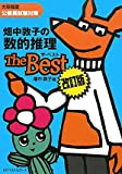 畑中敦子の数的推理 ザ・ベスト 改訂版