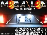 超拡散設計6連LEDホワイト発光ナンバー灯・セルシオ30系/前期/後期対応【メガLED】
