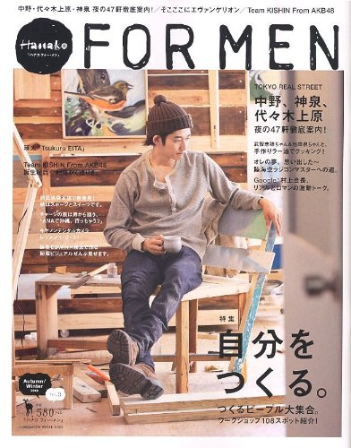 Hanako FOR MEN vol.3 Autumn/Winter 2010 (マガジンハウスムック)
