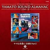 YAMATO SOUND ALMANAC 1980-II「ヤマトよ永遠に 音楽集 PART2」