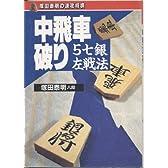 中飛車破り―5七銀左戦法 (塚田泰明の速攻将棋)