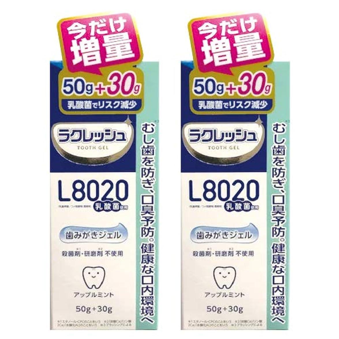 ヒロイック色合い玉ねぎ【増量30g 】ジェクス L8020乳酸菌 ラクレッシュ 歯みがきジェル 80g(50g+30g)×2本セット