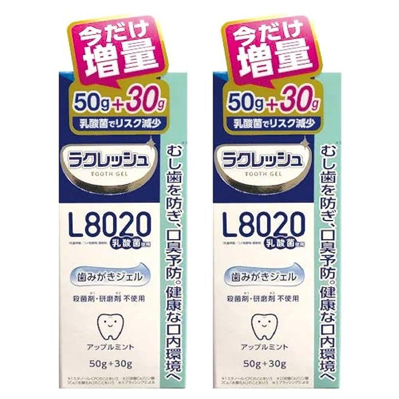 ライナーうなずくマリナー【増量30g 】ジェクス L8020乳酸菌 ラクレッシュ 歯みがきジェル 80g(50g+30g)×2本セット