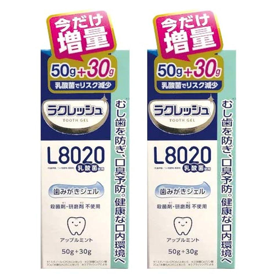 アーネストシャクルトンピッチャー間【増量30g 】ジェクス L8020乳酸菌 ラクレッシュ 歯みがきジェル 80g(50g+30g)×2本セット