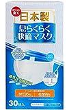 小津産業 日本製 息らくらく快適マスク ふつうサイズ 30枚入