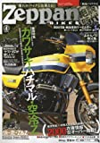 Zeppan BIKES Volume4 (絶版バイクス4) 2009年 08月号 [雑誌]