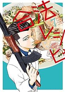 紺田照の合法レシピ 7巻 表紙画像