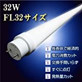 LED蛍光灯 32W型 直管FL32サイズ LEDライティング 2年点灯保証