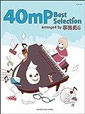 ピアノソロ 40mP Best Selection -arranged by 事務員G- 【ボーナスCD付き】