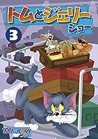 トムとジェリー ショー Vol.3 [DVD]