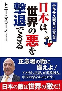 テキサス親父の大予言『日本は、世界の悪を撃退できる』の書影