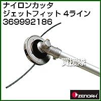 ゼノア ジェットフィット 4ライン [本体外径φ104mm][フレキシコード:太さ2.65mm、4mm/長さ:0.26m]