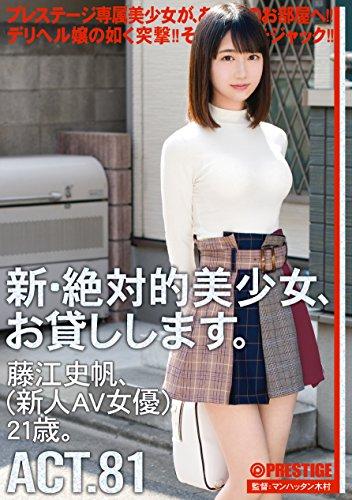 新・絶対的美少女、お貸しします。 81 藤江史帆(新人AV女優)21歳。(未公開映像DVD付き)(数量限定)/プレステージ