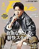 Fine(ファイン) 2020年 03 月号 [自由な大人の、軽快スタイル。/内田篤人]