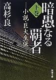 暗愚なる覇者〈下巻〉―小説・巨大生保 (新潮文庫)