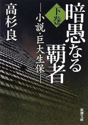 暗愚なる覇者〈下巻〉―小説・巨大生保 (新潮文庫)の詳細を見る