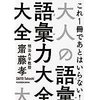 大人の語彙力大全 (中経の文庫)