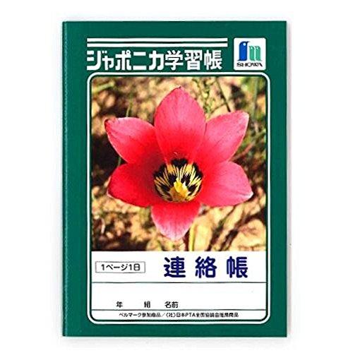ジャポニカ学習帳 A6判1ぺージ1日 連絡帳 JB-3