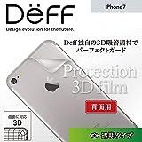 Deff ディーフ Protection 3D Film for iPhone 7 背面用 透明  iPhone 7(※ブラック・ジェットブラックには対応しておりません)