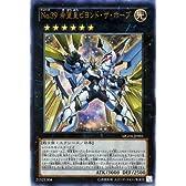 遊戯王 No.39 希望皇ビヨンド・ザ・ホープ ウルトラレア / MASTER GUIDE4付属カード