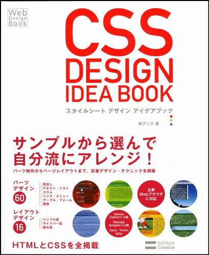 スタイルシートデザインアイデアブック (Web Design Book)の詳細を見る