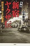 実録 新宿ヤクザ伝―阿形充規とその時代