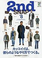 別冊2nd vol.22 2nd SNAP(セカンドスナップ) 8 (エイムック 3225 別冊2nd Vol. 19)