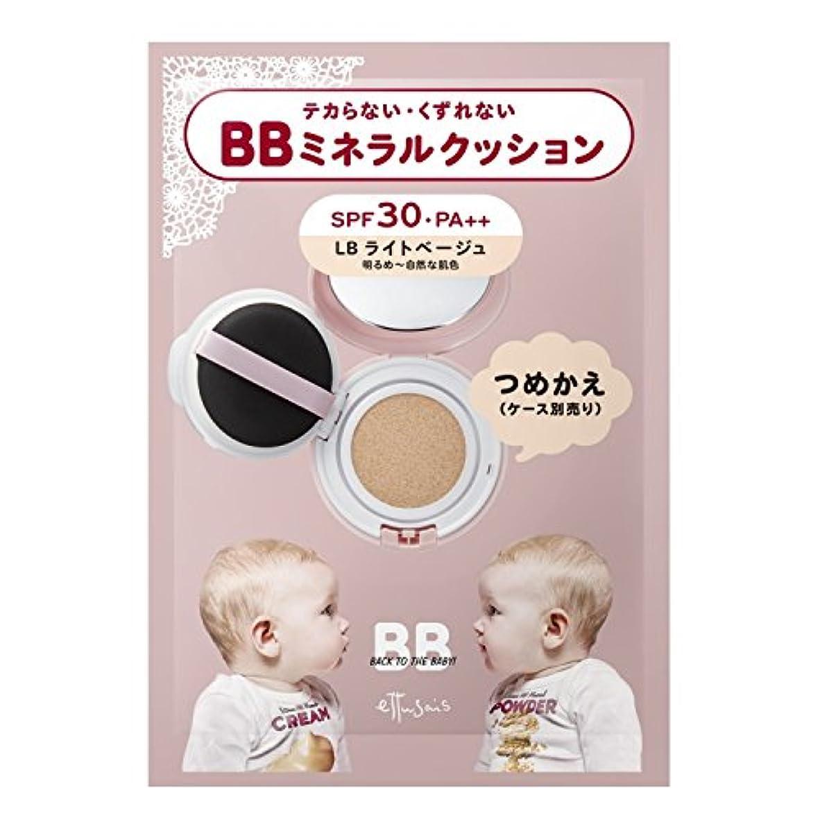 石鹸各魅力エテュセ BBミネラルクッション LB ライトベージュ(明るめ~自然な肌色) つめかえ用 SPF30?PA++ 12g