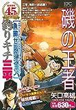 釣りキチ三平 魚紳セレクション 磯の王者 (講談社プラチナコミックス)