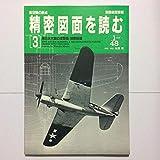 精密図面を読む 3 第二次世界大戦攻撃機偵察編