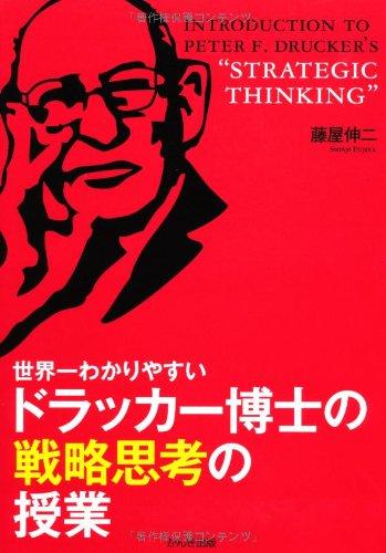 世界一わかりやすいドラッカー博士の戦略思考の授業の詳細を見る