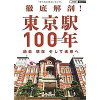 徹底解剖! 東京駅100年 過去 現在 そして未来へ (JTBの交通ムック)