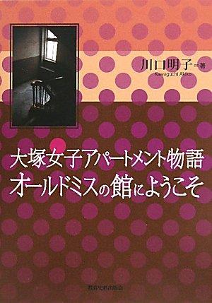 大塚女子アパートメント物語 オールドミスの館にようこその詳細を見る