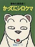 ★【100%ポイント還元】【Kindle本】かってにシロクマ : 1~2 (アクションコミックス)が特価!