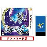 ポケットモンスタームーン(オンラインコード:ソフトはメールで配信)【Amazon.co.jp限定特典】オリジナルマイクロファイバーポーチ(ブルー)付-3DS