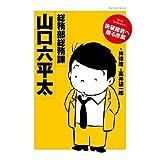 ハゲしいな!桜井くん 5 (ヤングマガジンコミックス)
