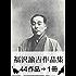 『福沢諭吉作品集・44作品⇒1冊』