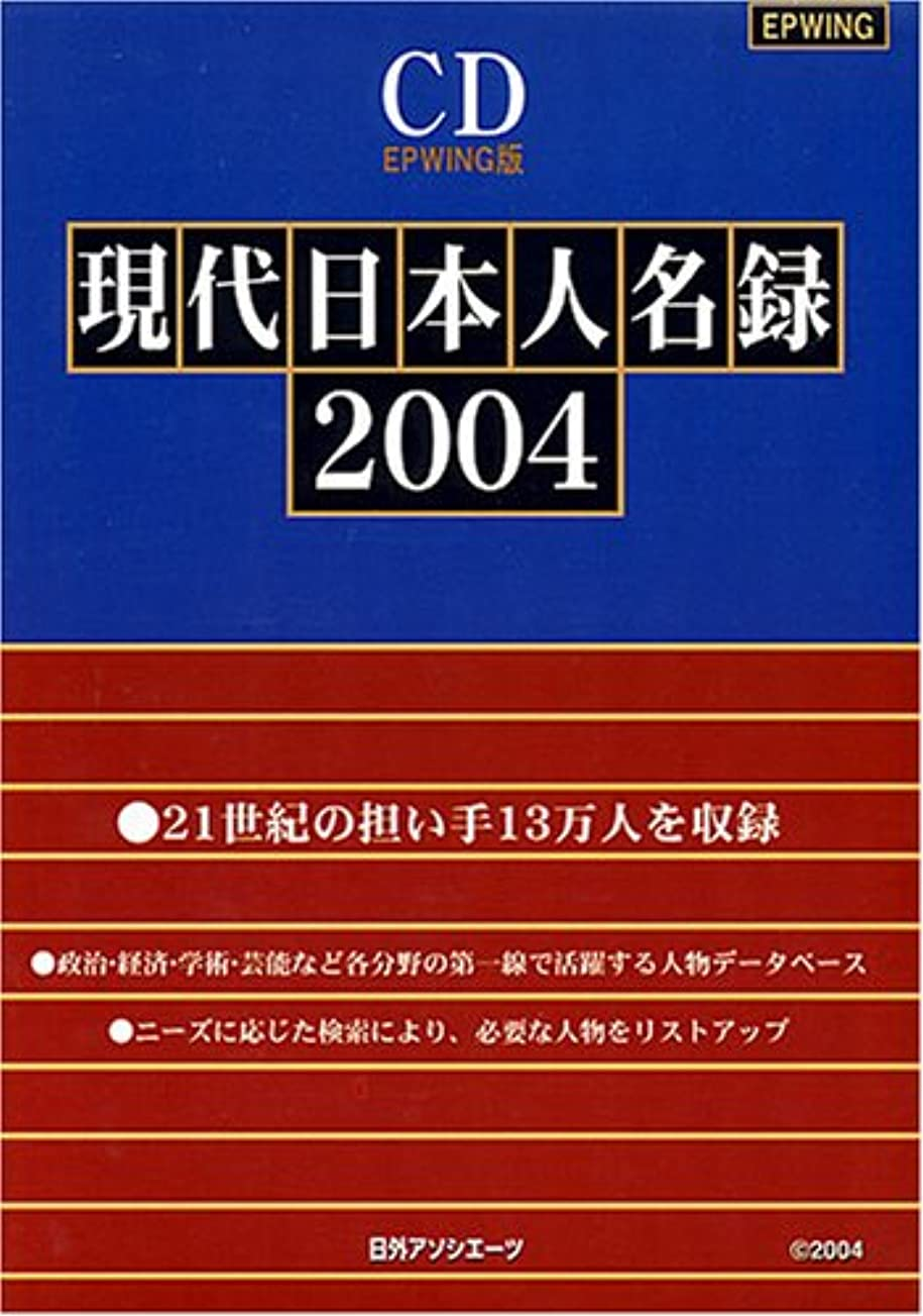 身元些細な肘掛け椅子CD-現代日本人名録 2004