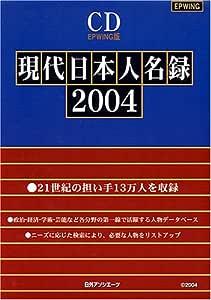 CD-現代日本人名録2004