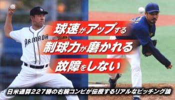 元ヤンキース・伊良部秀輝が死去、自殺か