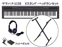 【Xスタンド KS100B + ヘッドホン セット】 YAMAHA/ヤマハ P-series P-115 B 電子ピアノ 黒/ブラック