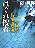 はぐれ捜査 警視庁特命遊撃班 (祥伝社文庫)