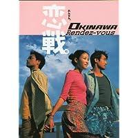 映画パンフレット★『恋戦。 OKINAWA Rendez-vous』/レスリー・チャン、レオン・カーフェイ、フェイ・ウォン