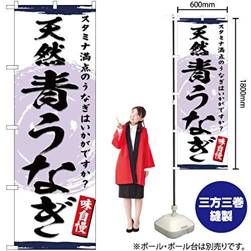 のぼり旗 天然 青うなぎ YN-3194(三巻縫製 補強済み)(宅配便)